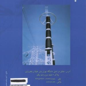 ترانسفورماتوریک فازه جلد دوم1 001