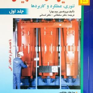 elec-machines1