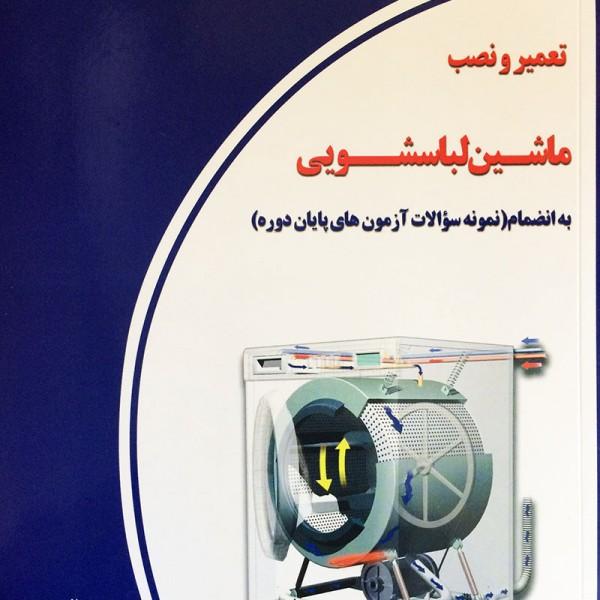 washing-machin
